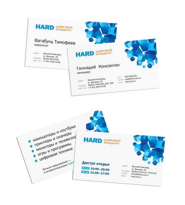 Визитные карточки HARD