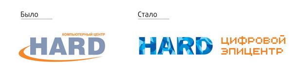 Логотип HARD: было/стало