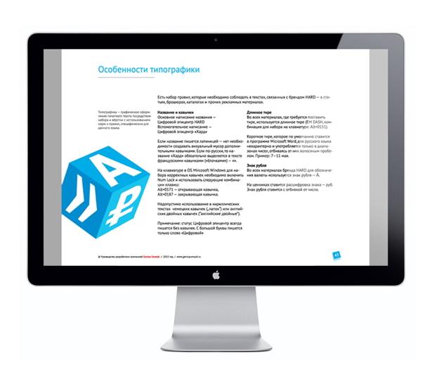 Типографика Цифрового эпицентра